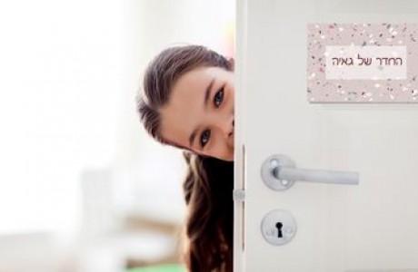 שלט לחדר של נערה/שלט לדלת בעיצוב אישי/שלט עץ מעוצב לבית/שלט לדלת בהתאמה אישית