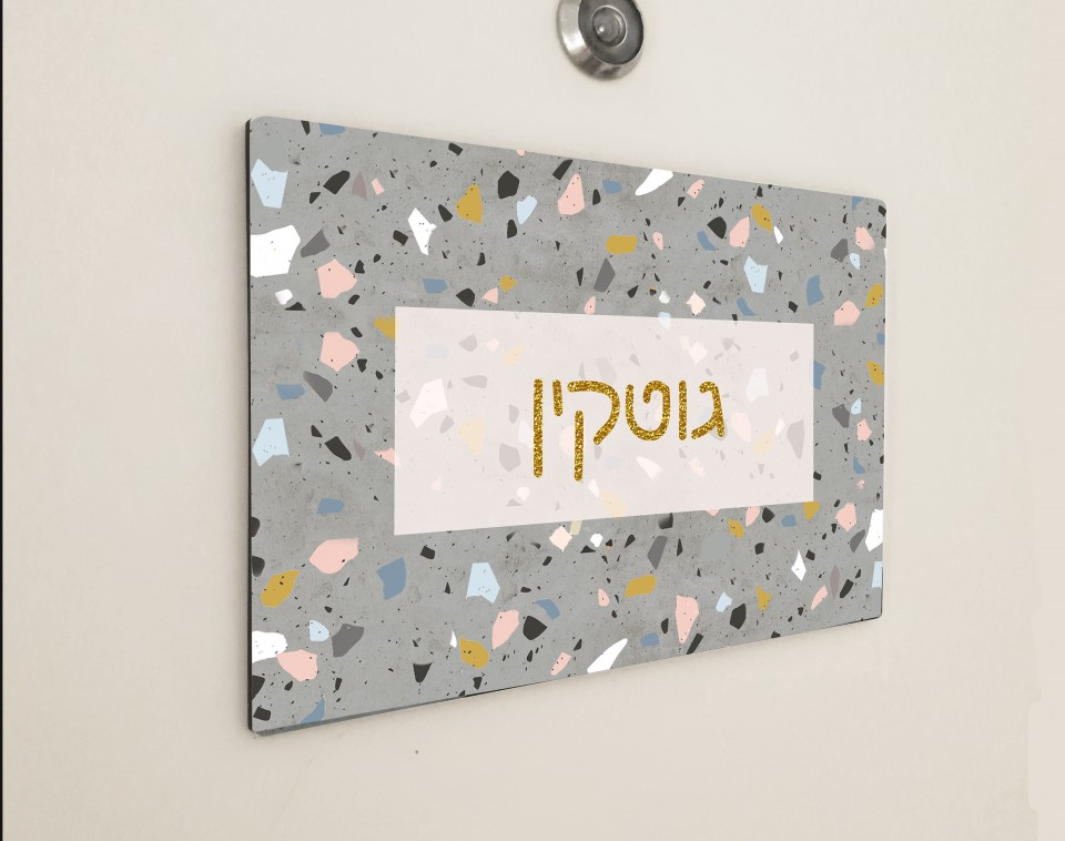 שלט לדלת הכניסה/שלט לדלת בעיצוב אישי/שלט מעוצב לבית/שלט לדלת בהתאמה אישית